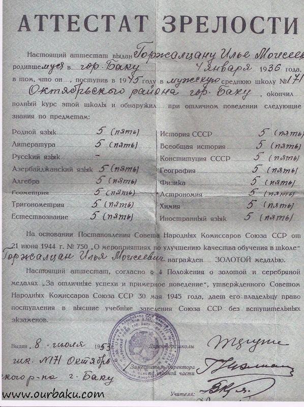 Gorjalcan_5_attestat_1953.jpg
