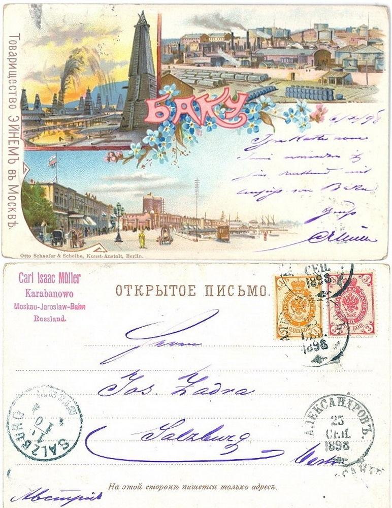 Убрать штамп, издательство почтовые открытки