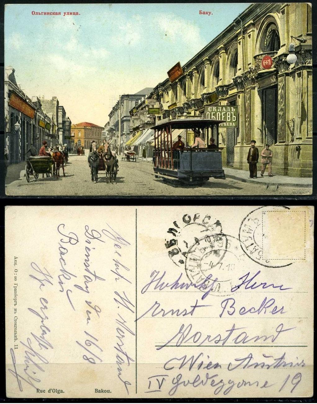 Открытка, издательство почтовые открытки