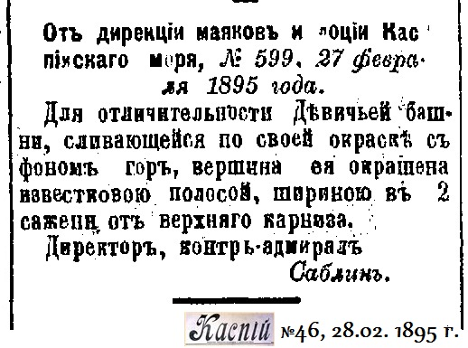 Саблин) 1895-46-28.02.-Саблин-Девичья башня - Copy.jpg