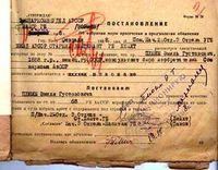 осужденный в баку 1938 шерстяные термоноски