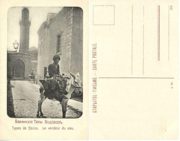 Старые открытки баку, поздравительные