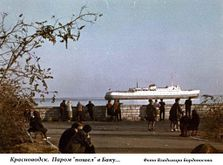 Krasnovodsk1973.jpg