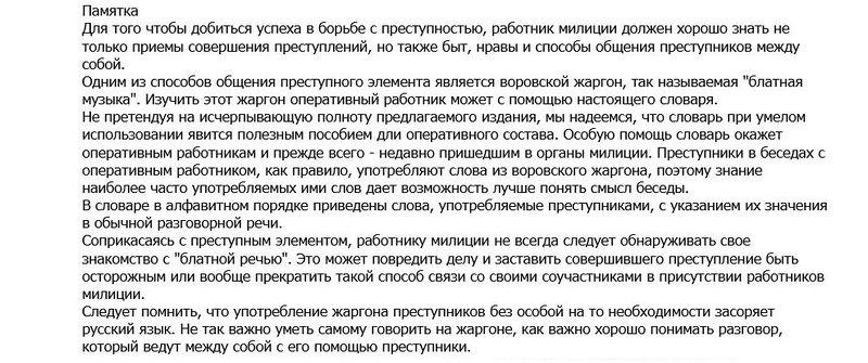 tyuremniy-zhargon-prostitutki